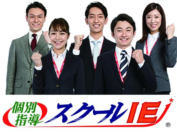 スクールIE 二宮校/塾講師